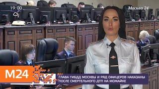 Смотреть видео Глава ГИБДД Москвы и ряд офицеров наказаны после смертельного ДТП на Можайке - Москва 24 онлайн