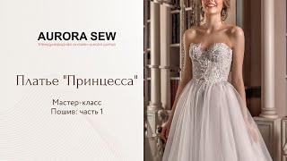 Платье «Принцесса». Пошив часть 1