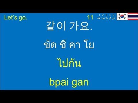เกาหลี ภาษาเกาหลี วลี ประโยคสั้น태국어,태국어 회화,태국어 배우기, 태국어 강좌, 태국어공부Korean Thai phrases short sentences