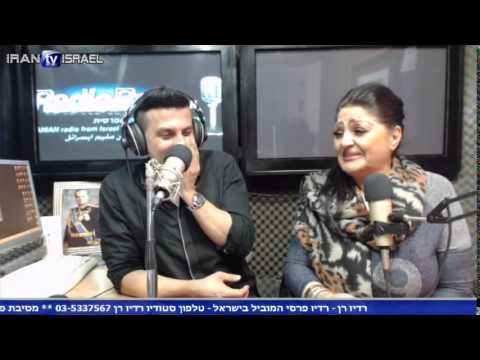 רדיו פרסי רדיו רן 13.2.15 راديو ران اسرائيل - Persian radio in israel