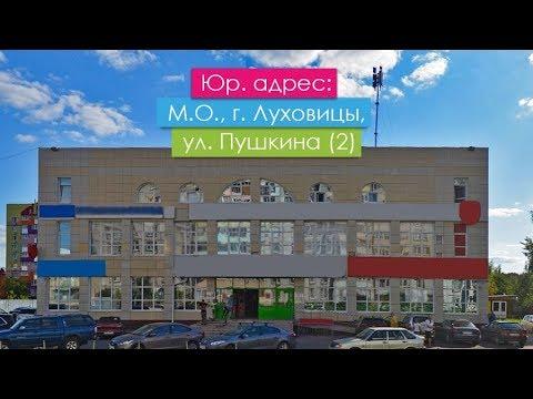 Юр. адрес: Московская обл., г. Луховицы, ул. Пушкина