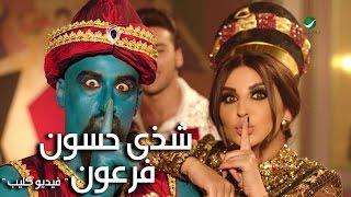 بالصور والفيديو- شذى حسون تطرح الأغنية المصورة