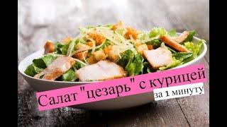 Легкий салат Цезарь из курицы быстро за одну 1 минуту (Быстрый простой рецепт). Новогоднее меню
