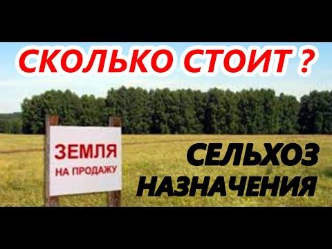 Сколько стоит кв. метр земли / Сельскохозяйственного назначения