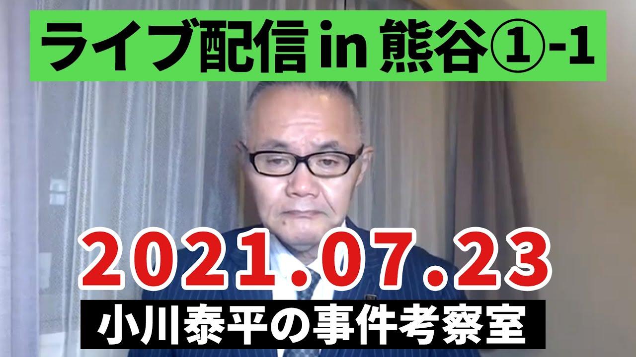 ライブ配信 in 熊谷 「小川泰平の事件考察室」