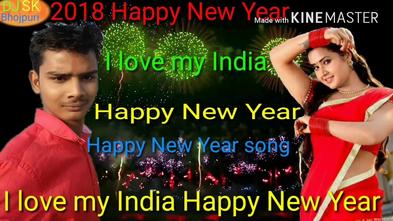 happy new year 2018 i love my india hindi song mix remix 2018 ki subhkamna dj santosh