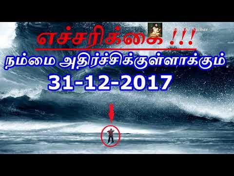 நம்மை அதிர்ச்சிக்குள்ளாக்கும் Dec - 31-2017 - Sattaimuni Nathar