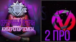 Серебряный ветеран киберспортсмен против 2 про в standoff 2!!!