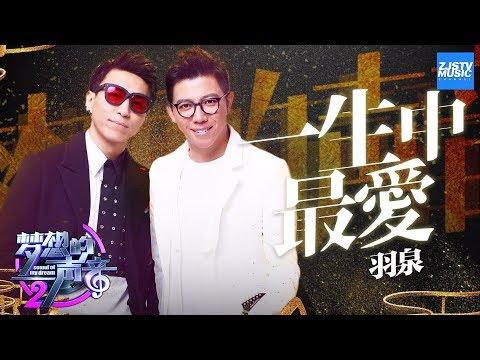 [ CLIP ] 羽泉《一生中最爱》《梦想的声音2》EP.11 20180112 /浙江卫视官方HD/