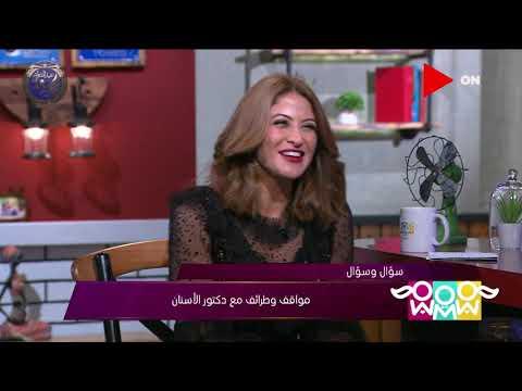 راجل و2 ستات - مين المريض المثالي لدكتور الأسنان؟.. رد كوميدي من د. محمد عماد  - 17:58-2021 / 1 / 26