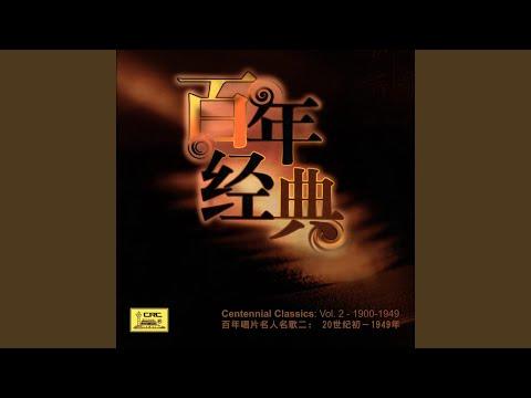 A Fishing Girls Song (Yu Guang Qu)