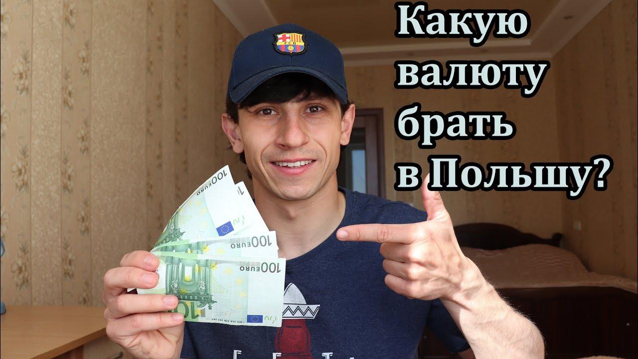 Польша. Какую валюту брать с собой в Польшу?