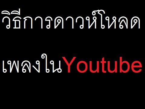 สอนวิธีการดาวห์โหลดเพลงหรือวีดีโอใน Youtubemp3 แบบง่ายๆ