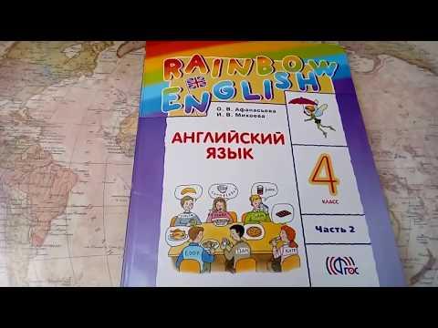 Unit 6, Step 2, Ex. 3 / ГДЗ. 4 класс. Учебник Rainbow English. 2 часть