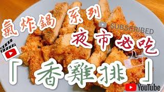 【氣炸鍋 系列】夜市必買 必吃『香雞排』