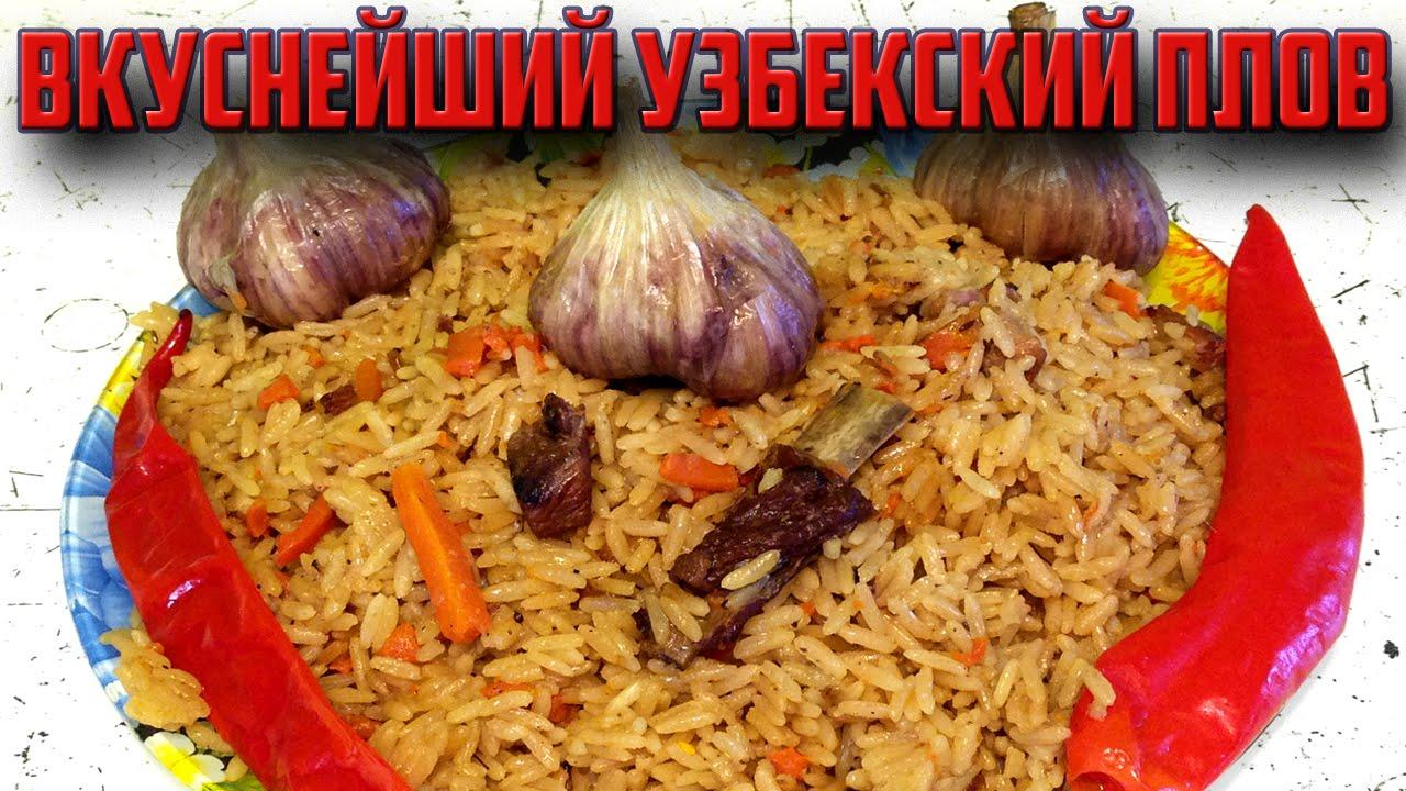 как приготовить узбекский плов дома видео