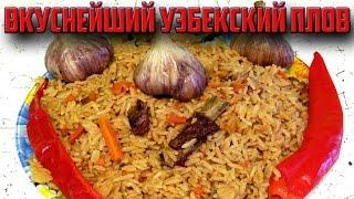 Узбекский плов. Вкуснейший рецепт!(В видео показан рецепт узбекского плова. По нему очень просто приготовить узбекский плов в домашних услови..., 2015-02-03T10:25:32.000Z)