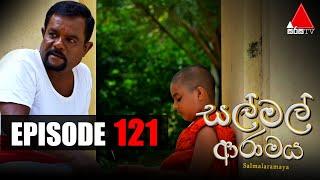 සල් මල් ආරාමය | Sal Mal Aramaya | Episode 121 | Sirasa TV Thumbnail