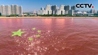 《70年70城》记住秦皇岛!在这里,碧海青山就是金山银山 | CCTV