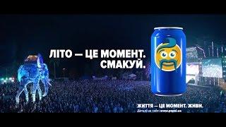 Реклама Пепси Украина / Pepsi Ukraine / Пепсі Україна / 2016(HD рекламный ролик Пепси Украина / Pepsi Ukraine / Пепсі Україна / 2016 / новая реклама Канал YouTube: https://www.youtube.com/channel/UC_a2O..., 2016-06-18T13:06:57.000Z)