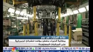 تحديات ضخمة تواجع صناعة السيارات في مصر بعد تراجع الجنيه أمام الدولار