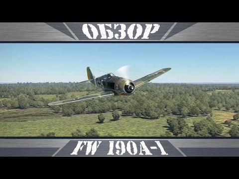 FW 190A-1 | Танк от Танка | War Thunder