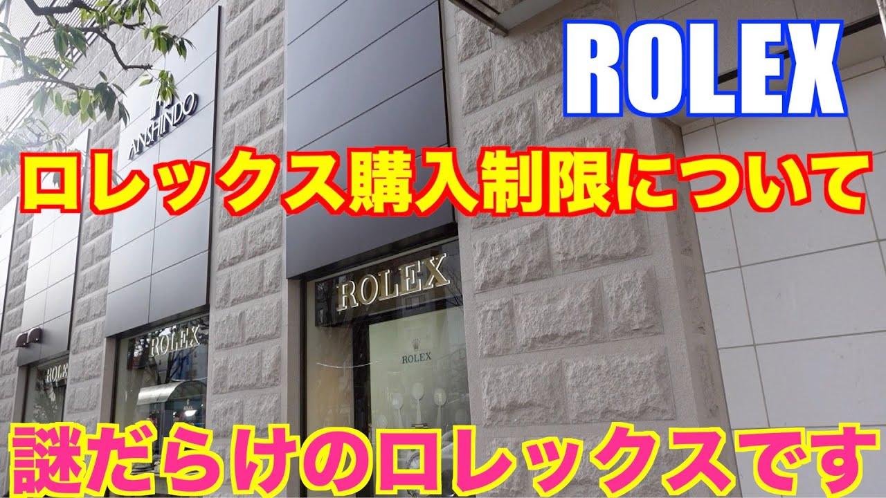 購入 制限 ロレックス