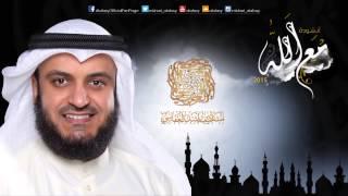 الأن مع الله 2015 نغمة إنتظار للشيخ #مشاري راشد العفاسي