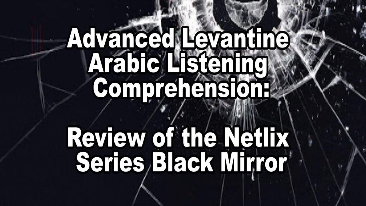 black mirror s02e03 arabic subtitles