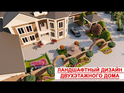Ландшафтный Дизайн в городе Грозный. Красивый Дом