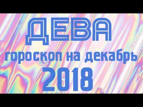 ДЕВА гороскоп на декабрь 2018! Коротко и в точку!