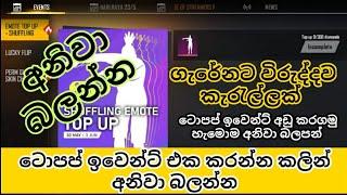 New Topup Event 2020 | Free Fire Sinhala