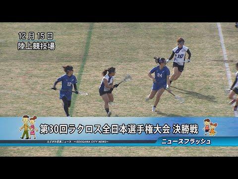 第30回 ラクロス全日本選手権大会