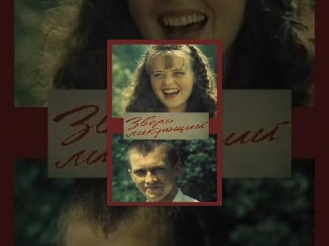 Зверь ликующий (1989) фильм