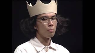 ラーメンズ第7回公演『news』より「王様」 この動画再生による広告収入...