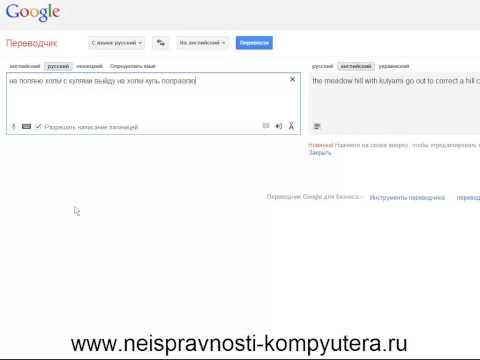 Распознавание русской речи программой Google переводчик
