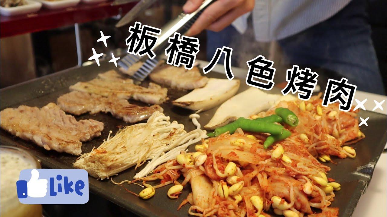 肚子餓別看!!!新北板橋八色烤肉 - YouTube