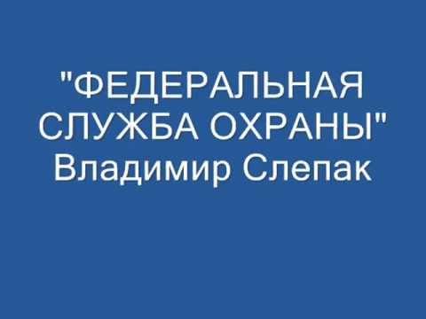 Белановский владимир валерьевич фсо фото