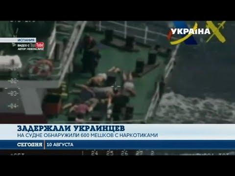 В Испании задержали 11 украинских моряков