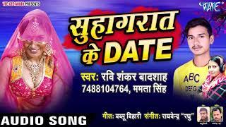 Suhagraat Ke Date - Ravi Shankar Badshah, Mamta Singh - Bhojpuri Hit Songs 2019 New