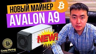 Майнер Avalon A9 : Новый майнер биткоина, осень 2018 | Выгодный Avalon A9 для майнинга биткоина.