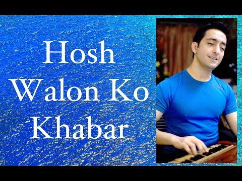 Hosh Walon Ko Khabar Kya by Sachin Sharma
