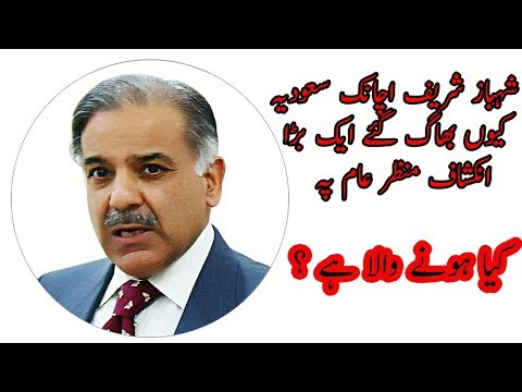Shahbaz Sharif Left For Saudi Arabia in A Special Jet