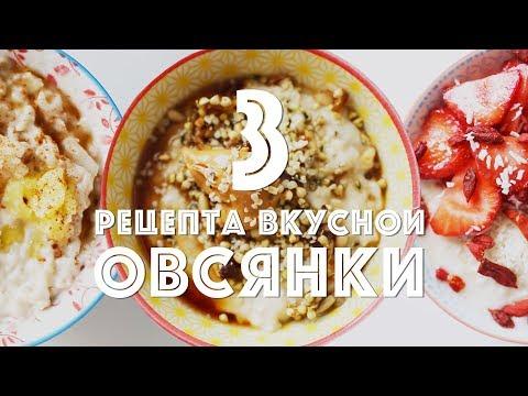 3 рецепта вкусной овсянки! | Овсяная каша - Простые вкусные домашние видео рецепты блюд