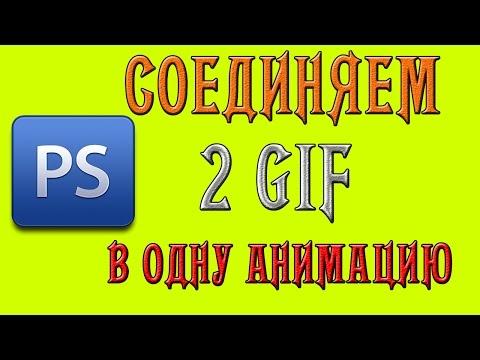 Как объединить две GIF анимации в одну