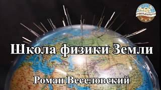 2 лекция. Р.В. Веселовский: Магнитное поле Земли