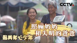[2020寻找最美孝心少年颁奖典礼]2020最美孝心少年:王森洋|CCTV少儿 - YouTube