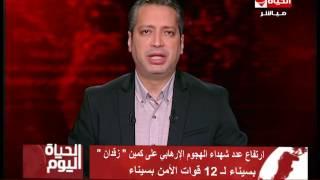 الإعلامى تامر أمين يقف دقيقة حداد على أرواح شهداء سيناء على الهواء