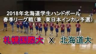 【ハンドボール】北海道学生ハンドボール春季リーグ 札幌国際大 X 北海道大