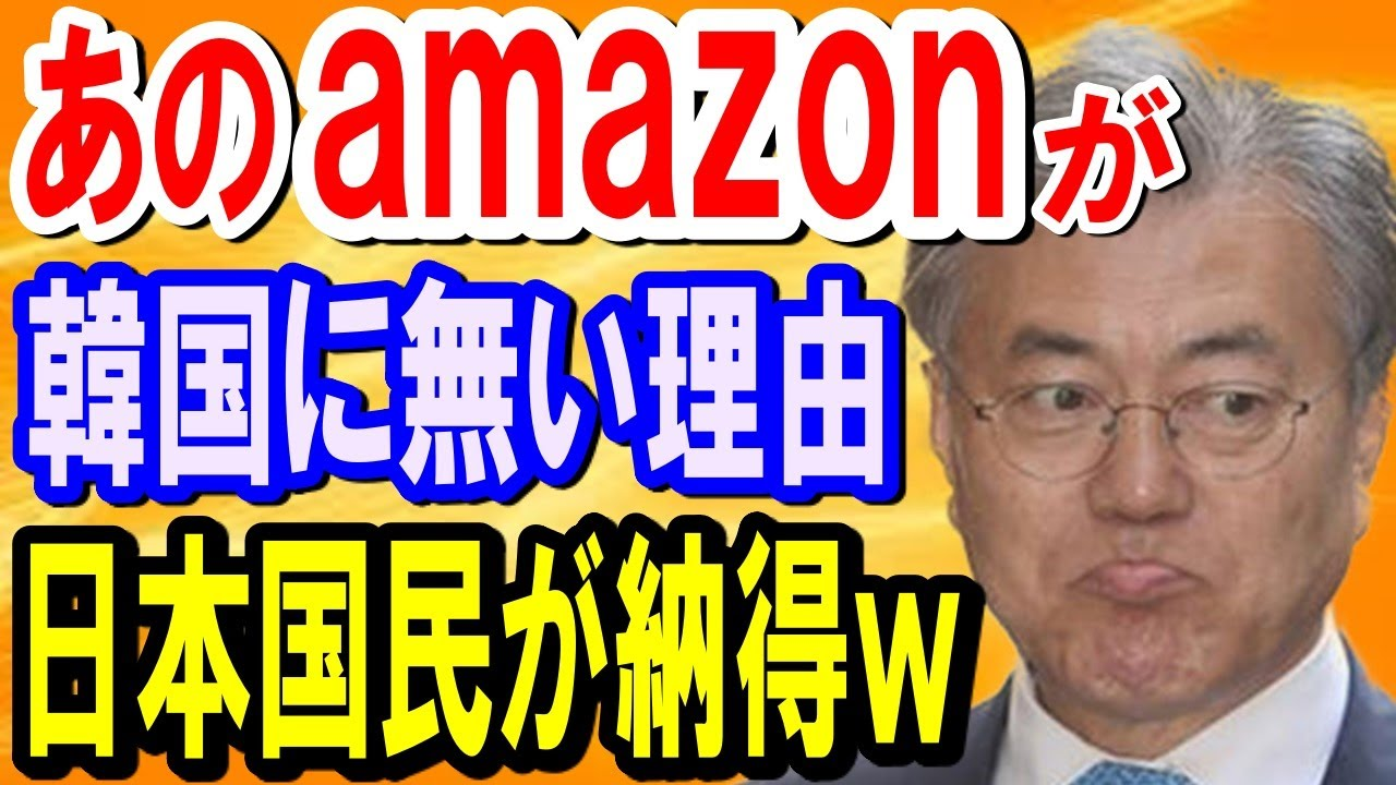 【海外の反応】amazonが韓国に無い理由に日本人全員が納得!クーパン片手に韓国大号泣www【日本の魂】